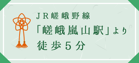 JR嵯峨野線「嵯峨嵐山駅」より徒歩5分